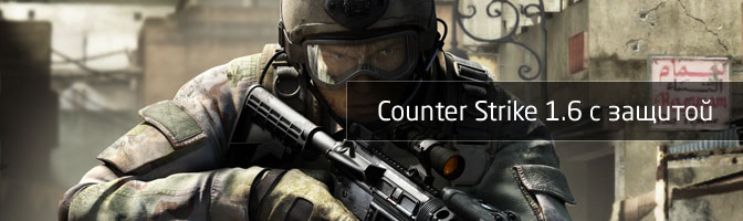 Скачать Counter Strike 1.6